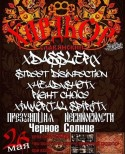 HC Fest Russia