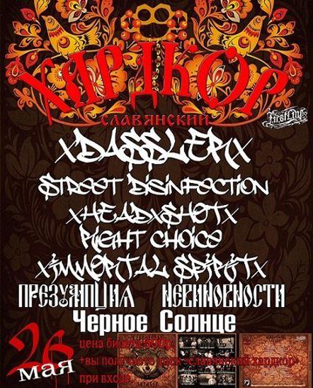 Russia Hardcore Fest/ Cd Release
