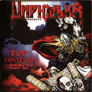 Tsyrulnia- Thor Against Torah