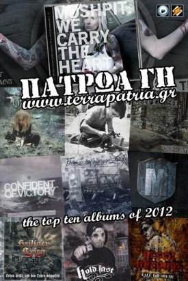 Top 10 Of 2012 (Terra Patria)