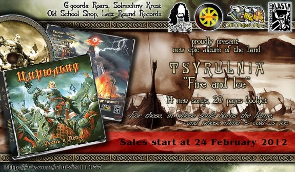 Tsyrulnia- Fire & Ice In Stock Now