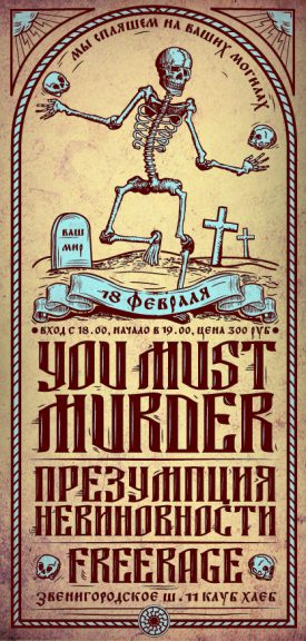 You Must Murder: Live Concert